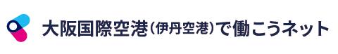 大阪国際空港(伊丹空港)で働こうネット